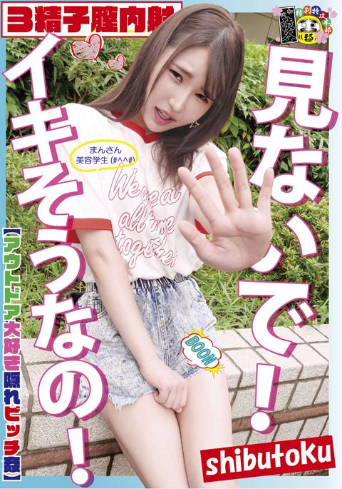 【アダルト動画】見ないで!イキそうなの!まんさん美容学生(#^^#)のトップ画像