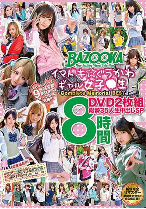 【アダルト動画】イマドキ★ぐうかわギャル女子●生 Complete Memorial BEST DVD 総勢35人生中出……のトップ画像