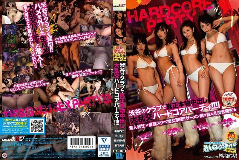 【アダルト動画】渋谷のクラブで真正本物中出し大乱交ハードコアパーティ!!!!のトップ画像