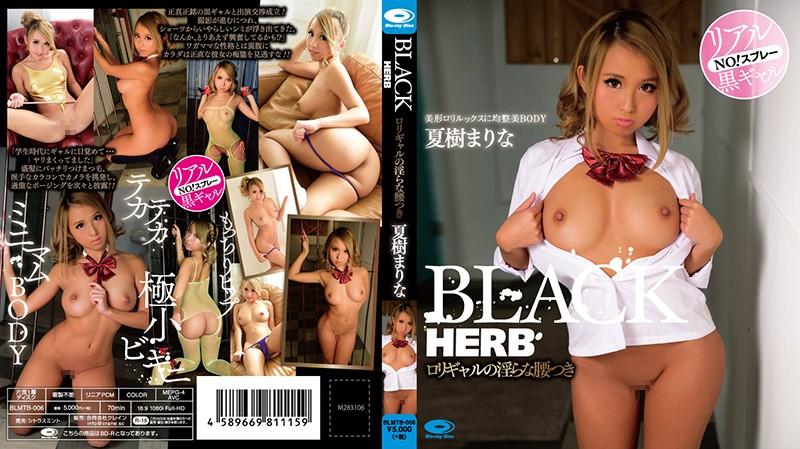 【アダルト動画】BLACK HERB ロリギャルの淫らな腰つき 夏樹まりなのアイキャッチ画像
